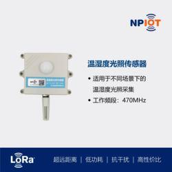 LoRa Light Transmitter Wall Mounted Temperature, Humidity, Illumination Three-in-one Sensor Internet of Things Smart Greenhouse