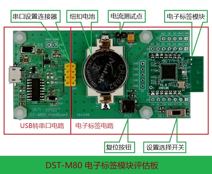 DST-M80 Electronic Tag Module Evaluation Board (including Module) Active RFID Analog Quantity Acquisition
