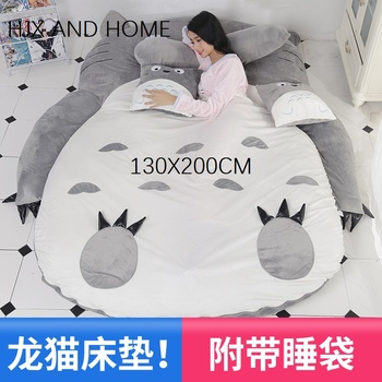Cartoon mattress Totoro lazy sofa bed Suitable for children tatami mats Lovely creative small bedroom sofa bed chair