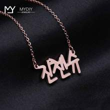 Индивидуальное ожерелье с именем на заказ индивидуальное имя