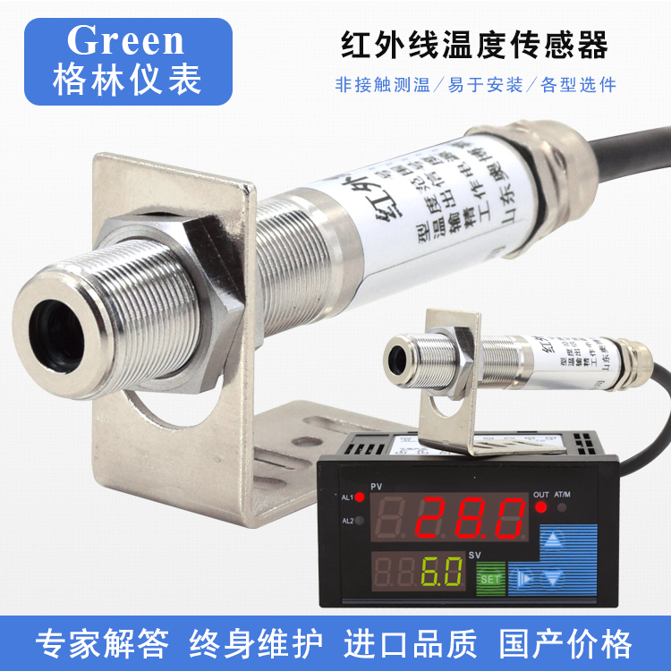 Industrial Non-contact Online Infrared Thermometer Probe High Temperature Infrared Temperature Sensor Transmitter
