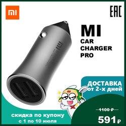 Mi cargador de coche Pro cargadores de teléfono móvil Xiaomi Mi accesorios de coche universal 18 W 18 W Dual USB de carga rápida 3,0 5V/2.4A 9V/2A 12V/1.5A CC05ZM 21421