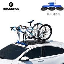 ROCKBROS 자전거 캐리어 흡입 지붕 위 자전거 카 랙 자전거 짐받이 상단 트렁크 자전거 지붕 홀더 빠른 안장 포크 마운트 석션 컵 루프 랙 MTB 산악 도로 자전거 액세서리
