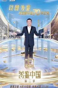 图鉴中国第二季[更新至20190914期]