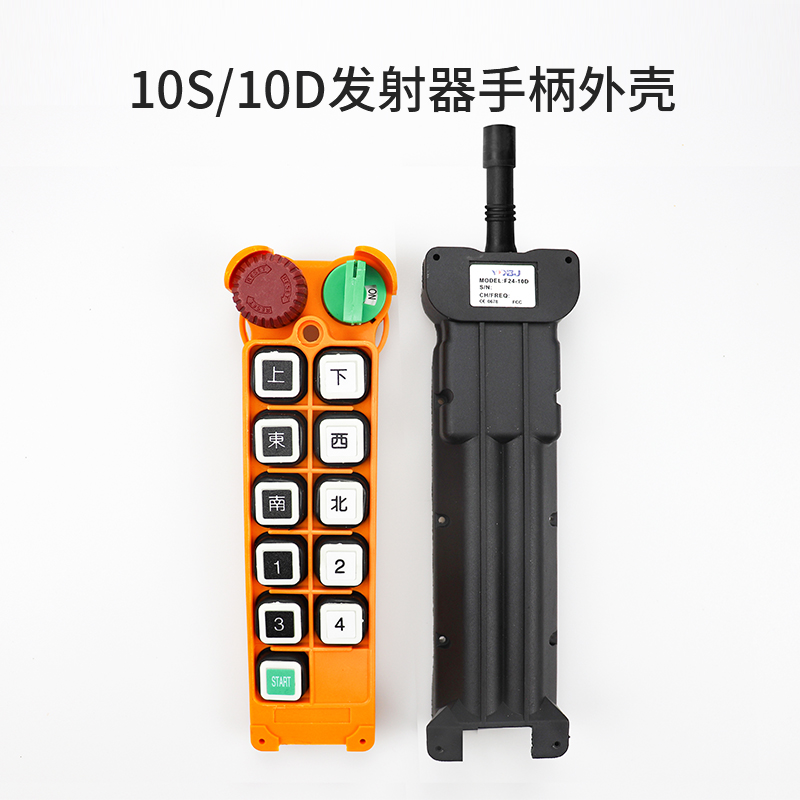 Driving Crane Remote Control F24-10D10S Industrial Wireless Remote Control Transmitter Handle Housing