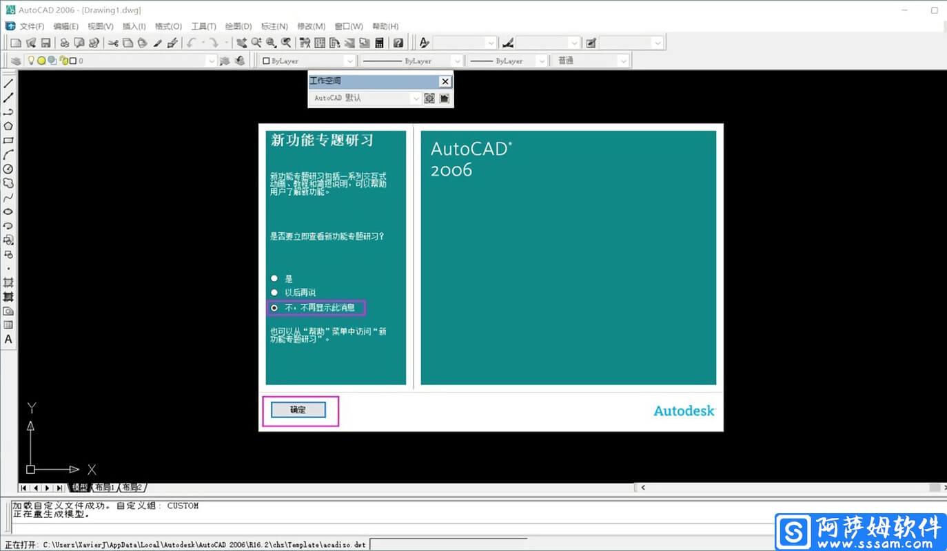 AutoCAD 2006 专业建筑信息模型软件免费版