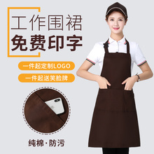Cotton aprons, suits, sleeves, hats, custom printed logos, home kitchens, custom thickened bakery overalls