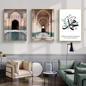Image 2 - מרוקאי קשת בד ציור אסלאמי ציטוט קיר אמנות פוסטר חסן השני מסגד סאבר ביסמילה הדפסת ערבי מוסלמי קישוט תמונה