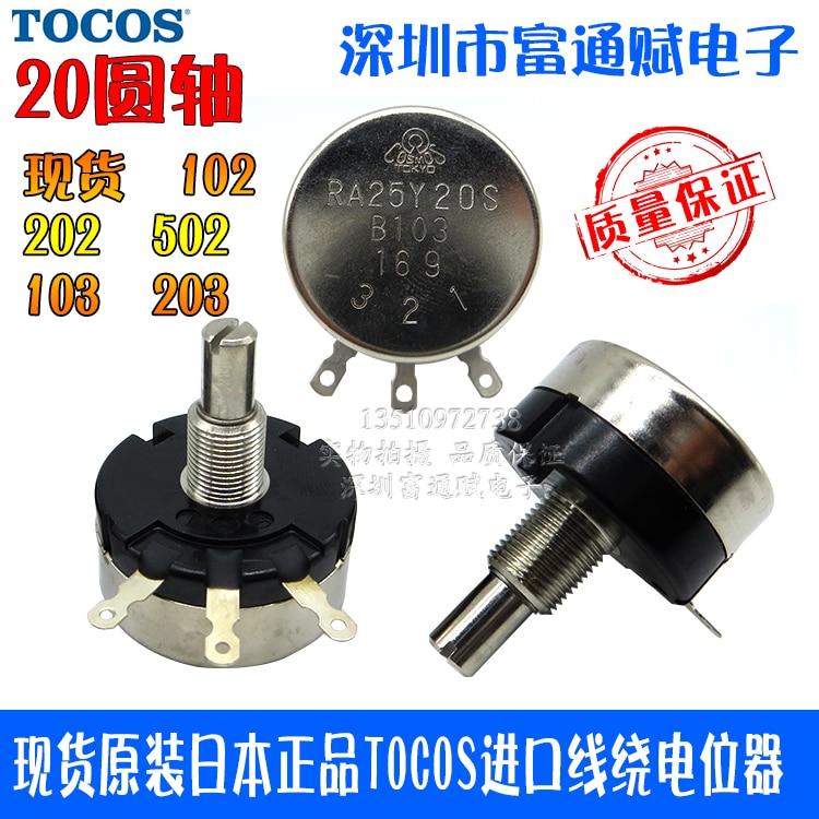 Оригинальный продукт импорт проволочной обмотки потенциометра RA25Y-20S-B103, B10k B20K B203 ось длиной: 20 мм