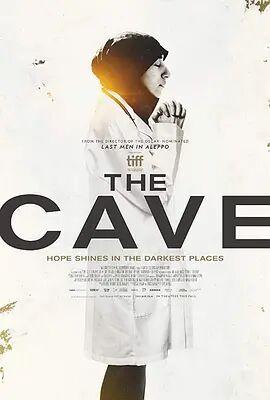 洞穴里的医院