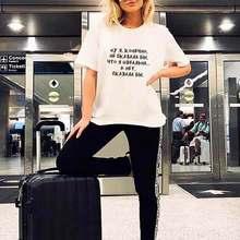 T-shirt manches courtes femme, estival et humoristique, je ne dirais pas que je suis parfait, lettres russes imprimées, 100% coton