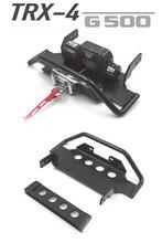 Металлический передний Нижний Бампер для TRAXXASPARTS G500 G63 TRX 4 TRX 63 Rc запчасти