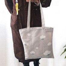 P517 стиль корейский стиль сумка для покупок, большая емкость милая сумка для покупок интимный сад холст сумка для покупок настраиваемый