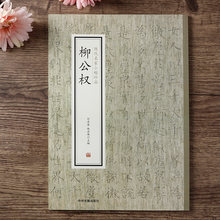 Caligrafía cuaderno pequeño guión Regular Liu Gongquan diamante Sutra cepillo caligrafía práctica transcribir frotando libro