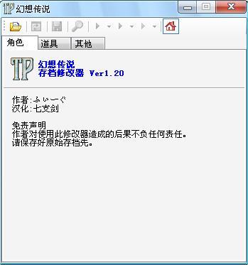 幻想传说全语音版存档修改器 1.20汉化版