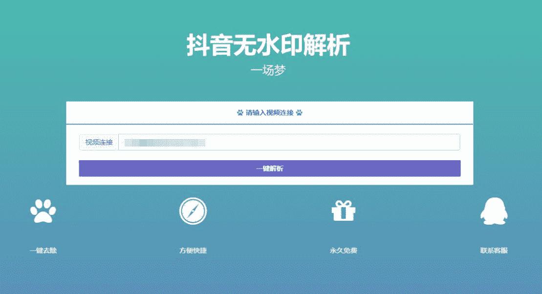 最新抖音无水印解析下载PHP网站源码