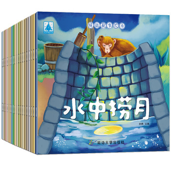 20 pcs/set Mandarin Story Book Chinese Classic Fairy Tales Chinese Character Han Zi book For Kids Children Bedtime Age 3 to 9