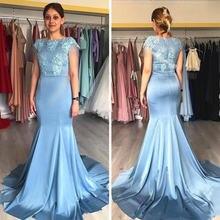 Длинное платье русалки для матери невесты светильник голубое