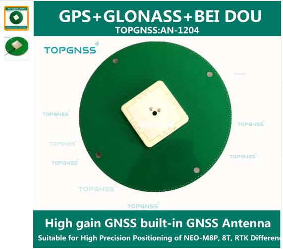 RTK GNSS GPS Antenna NEO-M8P / NEO-M8T / 8U / 8L LEA-8T 6T