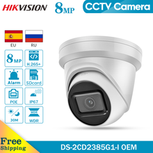 Hikvision OEM IP Камера OEM от DS-2CD2385G1-I 8MP Сетевая купольная POE IP Камера H.265 CCTV Камера SD слот для карт памяти