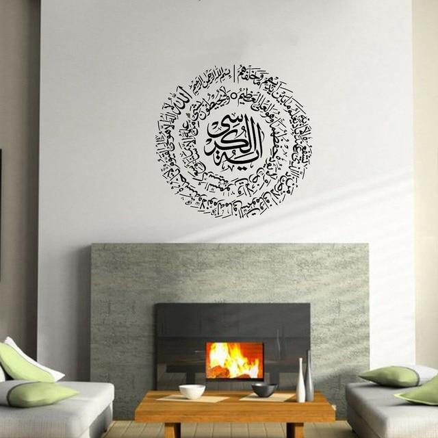 Ayatul Kursi Islamic Wall Stickers Arabic Calligraphy Decals Quran 2:255 Circle Viny Art Wall Decals for Living Room Decor Z600 1