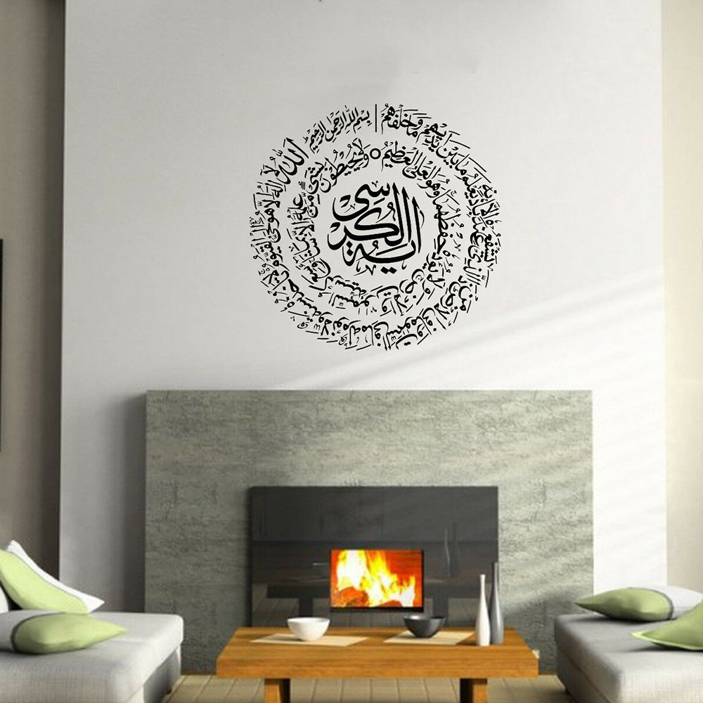 Ayatul kursi islâmico adesivos de parede caligrafia árabe decalques alcorão 2:255 círculo viny arte decalques de parede para a decoração da sala de estar z600