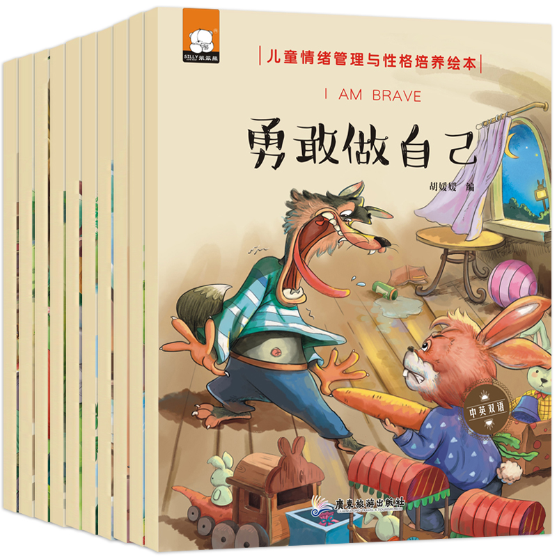 10pcs Classic Children's Emotional Management And Character Training Picture Book Make Their Own Gift Story Book Bravely