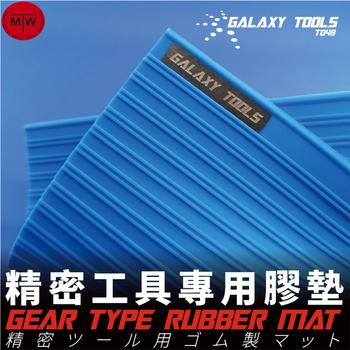 Galaxy Tools typ przekładni gumowa podkładka pod maty do modeli Hobby Tools czarny czerwony szary niebieski 4 kolory tanie i dobre opinie 14Y Samoloty Łodzie T04B01 T04B02 T04B03 T04B04 only rubber mat 137mm x 176mm