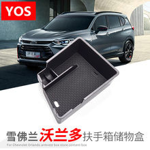 Armrest box storage box for Chevrolet Equinox Orlando Koleos central interior storage box modification joyir fashion wallet men genuine leather wallet men s purse long hasp wallet men clutch wallet bag money bag card holder