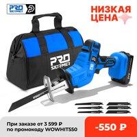 Akku-säbelsäge 21V Einstellbare Geschwindigkeit Kettensäge Holz Metall PVC Rohr Schneiden Säbelsäge Power Werkzeug Durch PROSTORMER