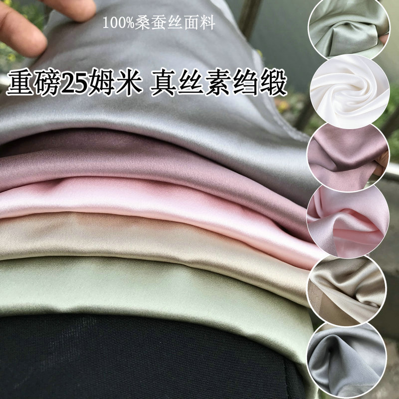 Silk Fabrics For Home Textile Bedding Fabric 2.8meter Width 100% Pure Silk Satin Charmeuse 25mill Plain Color High-end Free Ship