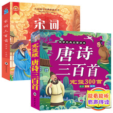 Stories-Books for Kids Toddlers Age 3-To-6 Chil Mandarin Ci Poetry Song Ancient Chinese