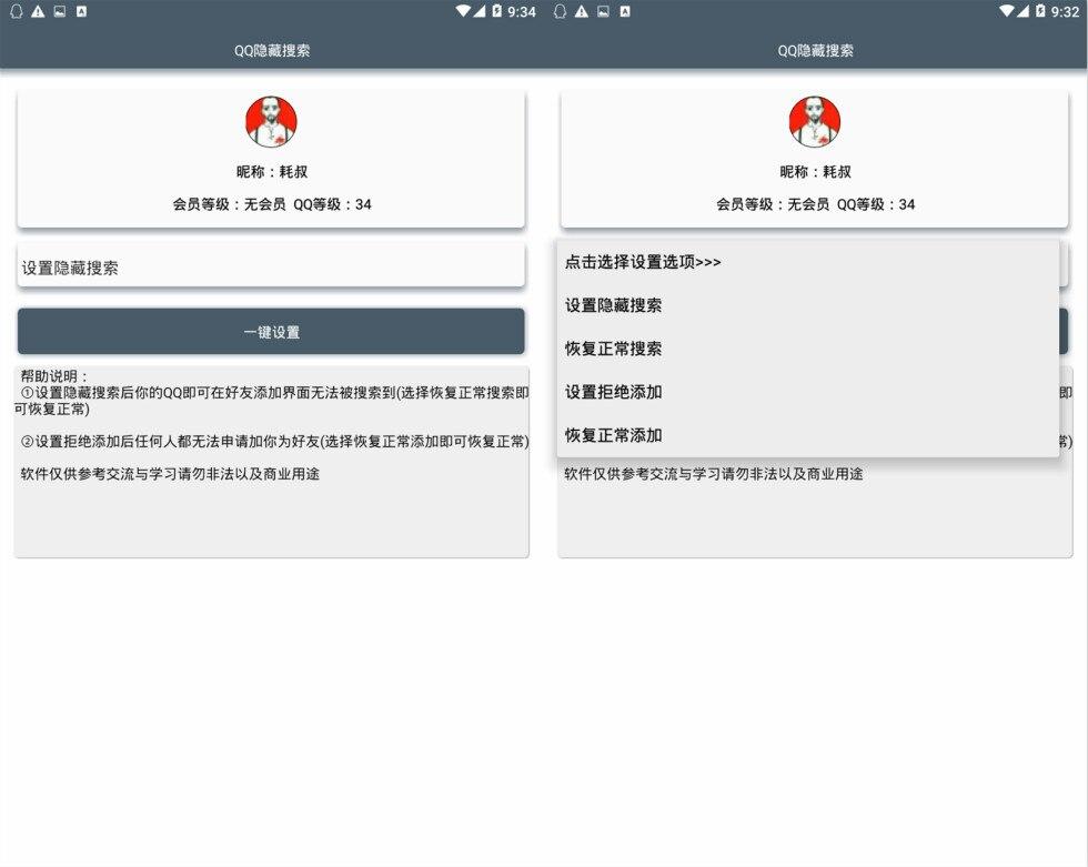 安卓QQ隐藏搜索隐藏自己的QQ加好友搜索