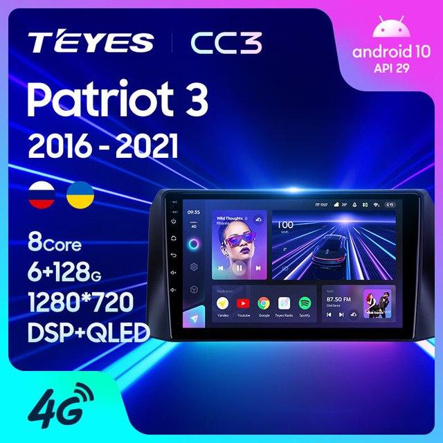 TEYES CC3 Штатная магнитола For УАЗ Патриот УАЗ-3163 рестайлинг For UAZ Patriot 3 2016 - 2021 до 8-ЯДЕР, до 6 + 128ГБ 27EQ + DSP автомагнитола 2 DIN DVD GPS android 10 мультимедиа автомобиля головное устройство 1