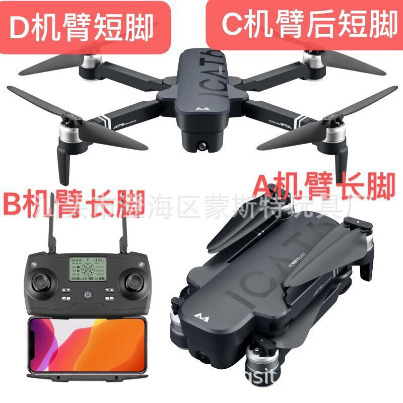 RC Icat6 (Cat 6) 8811 Quadcopter Battery Case Machine Arm Fan Blade Set Origional Product Accessories