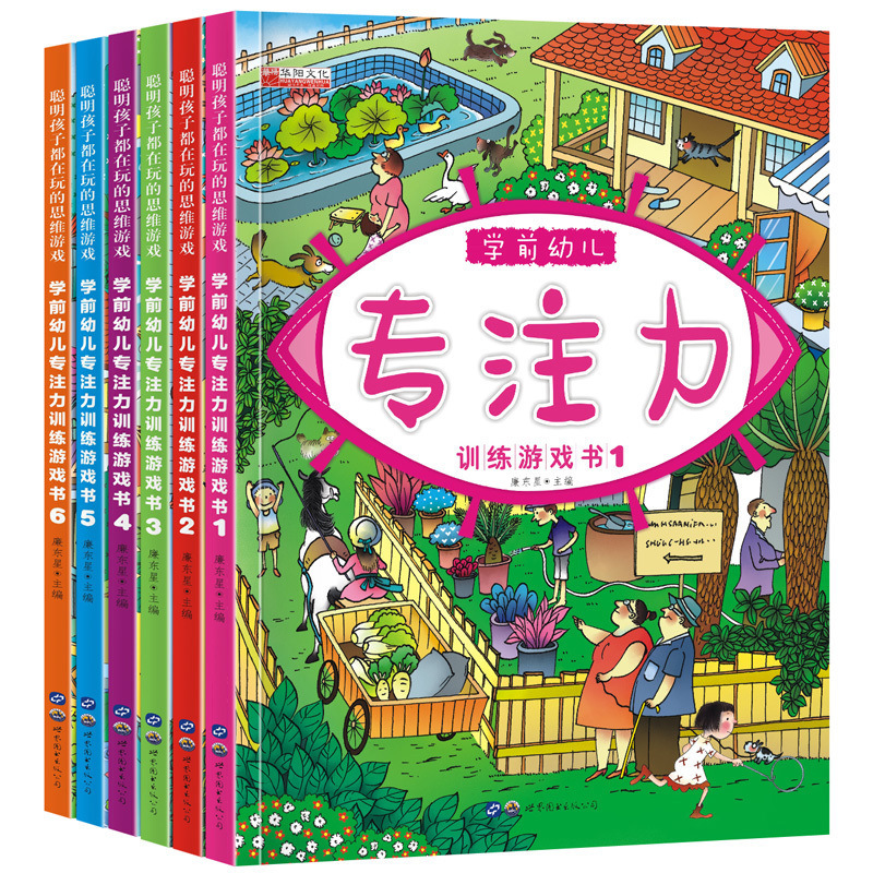 Children Mindfulness Training Book Full 6 CHILDREN'S Mental Memory Logical Thinking Training Picture Of Hide