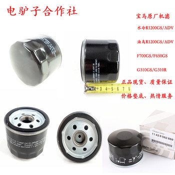 Free shipping Make for BMW Original Factory Latte R1200GS Waterfowl Oil Bird And ADV K1600GT/GTL Oil Filter Oil Filter