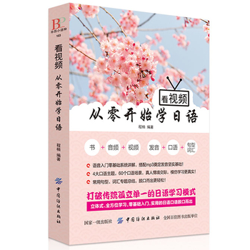 Watch Video From Scratch To Learn Japanese Easy Standard Teaching Material Book for Beginer - discount item  40% OFF Books