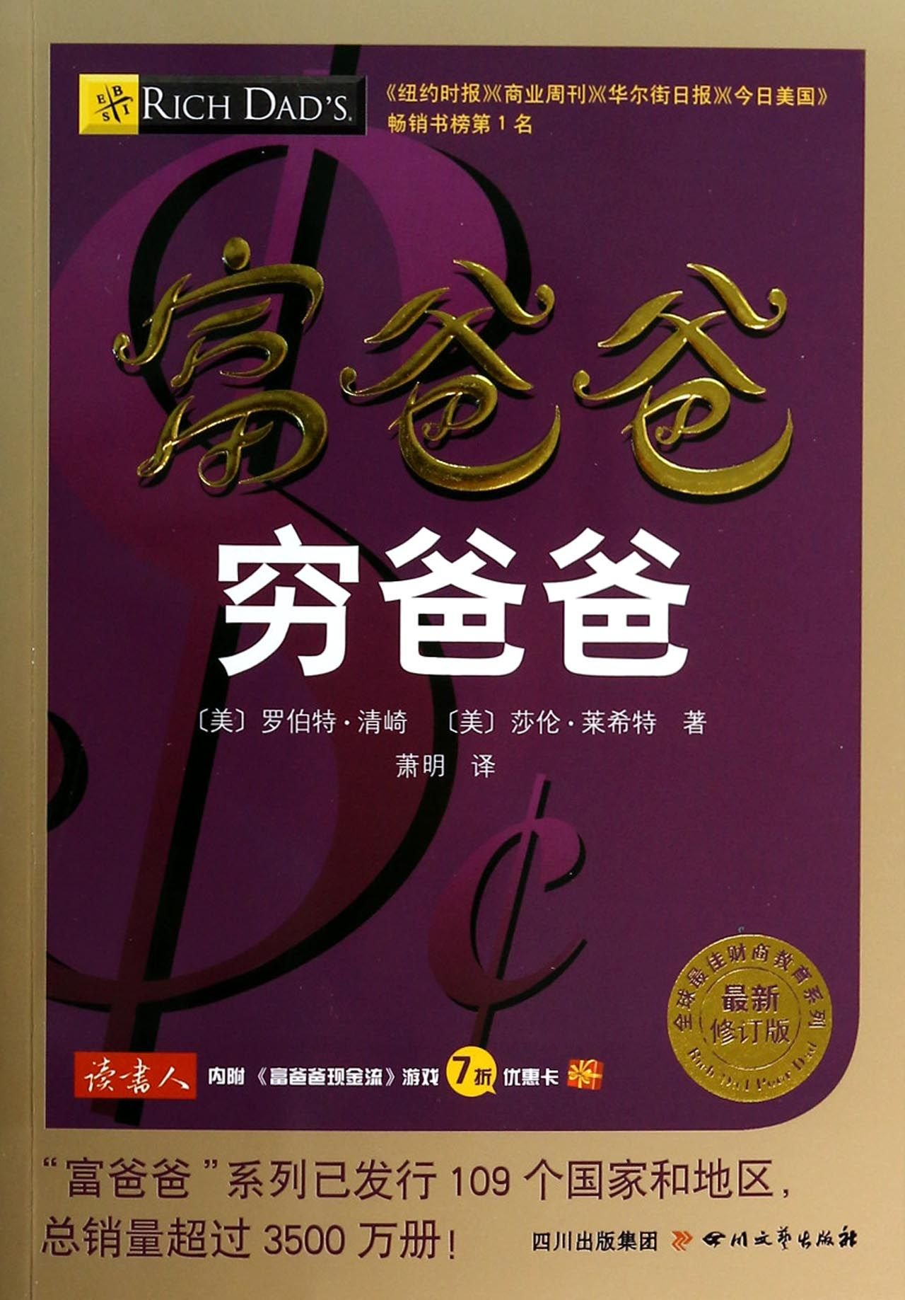 Rich Dad Poor Dad (Chinese Edition)