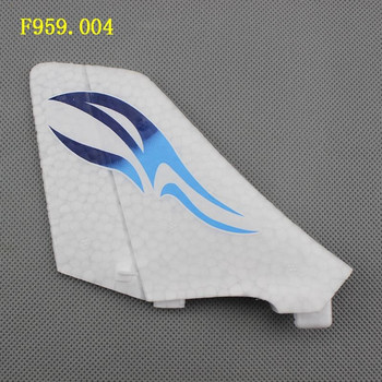 WLtoys 3CH F959 F959.004 Vertical Tail Wing Sky King RC Airplane Spare Parts Spare Parts Accessories
