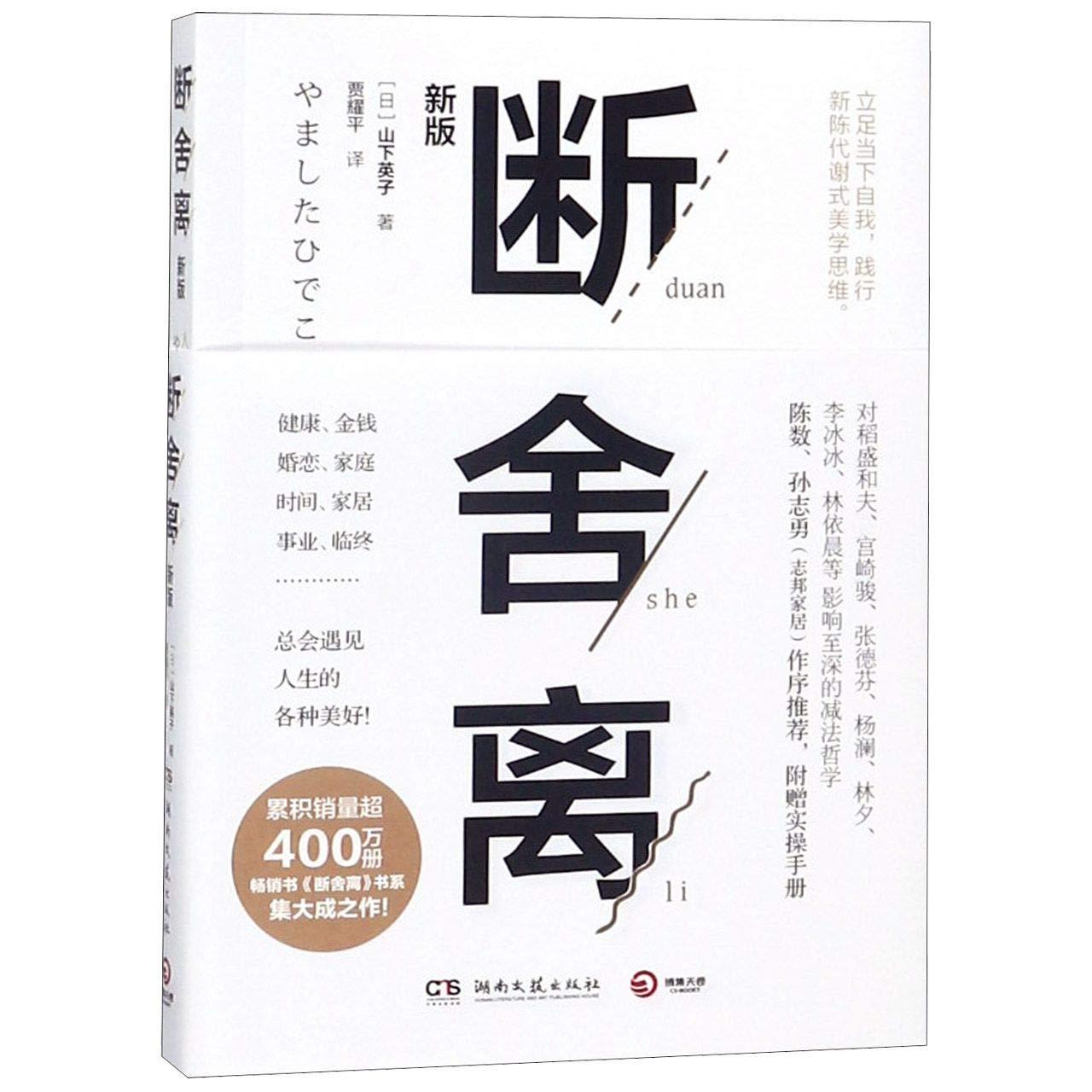 Danshari (New Edition) (Chinese Edition)