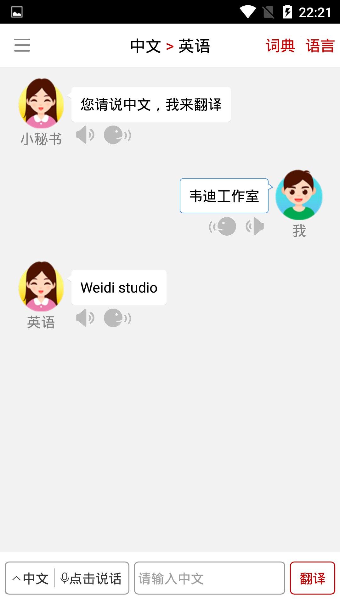 安卓同声翻译超级版神器v5.1.6