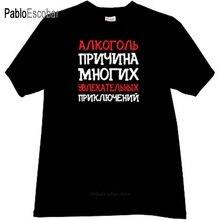 Mann t-shirt baumwolle t-shirt marke tops Alkohol-grund von viele spannende abenteuer Lustige T-shirt männliche sommer t hemd 4XL 5XL