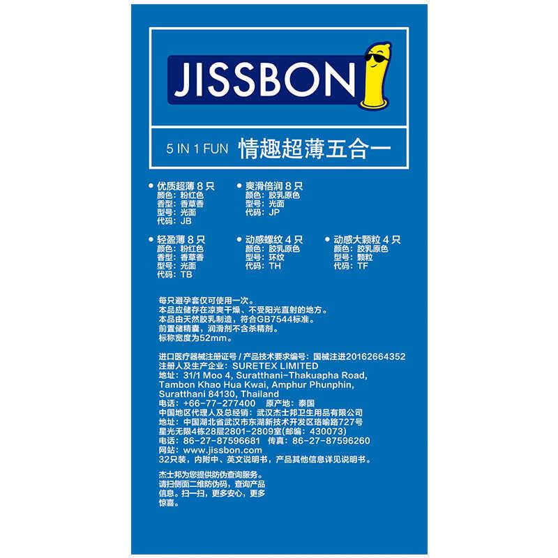 الواقي الذكري ممدد القضيب من شركة جيسبون ميكس 5IN1 منتجات جنسية شهوانية للبالغين الواقي الذكري لوسائل منع الحمل للجنس