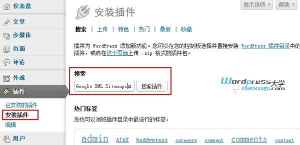 wpdaxue.com-201303432