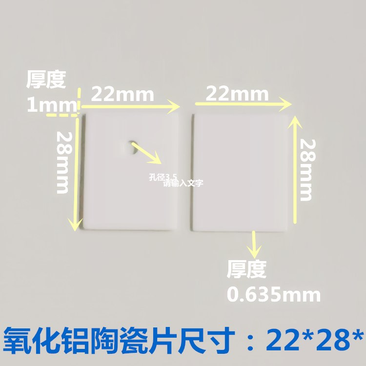 TO-3PL Alumina Ceramic Sheet Thermal Insulation Sheet MOS Transistor IGBT Power Cooling Pad 22X28X