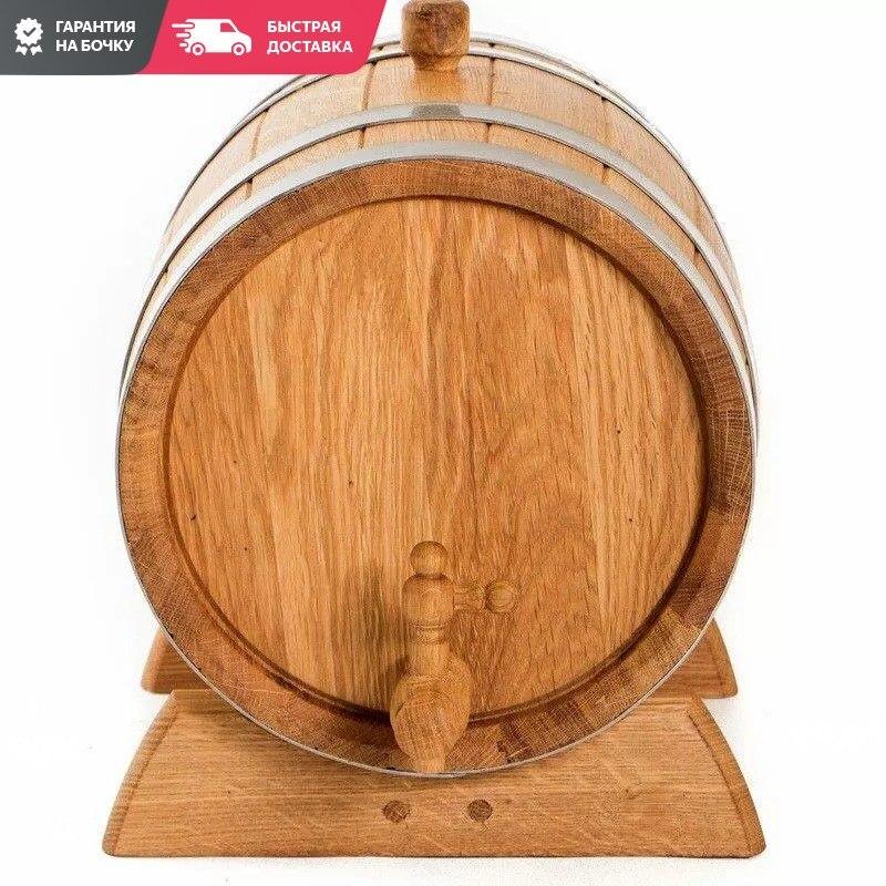 Oak Barrel For Whiskey, Cognac, Wine, Samogon And Beer 10 Liters.