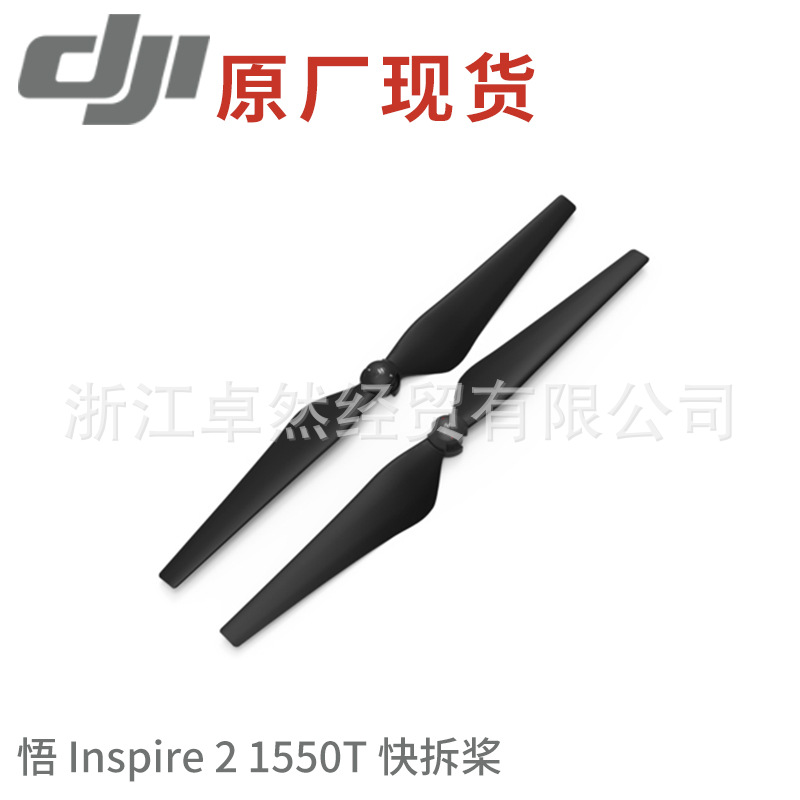 DJI Wu Inspire 2 1550 Sleeves Quick Release Blade Unmanned Aerial Vehicle Drone Accessories