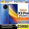 POCO X3 Pro RU 8+256ГБ [Ростест, Доставка от 2 дней, Официальная гарантия]
