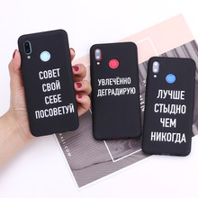 For Huawei Honor Mate 10 20 Nova P20 P30 P Smart Russian Quote Slogan Fashion Girls Silicone Phone Case Cover Capa Fundas(China)